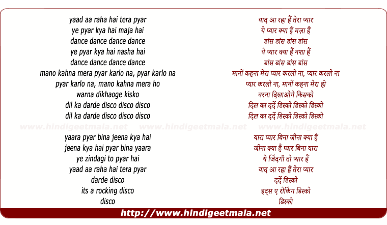 lyrics of song Yaad Aa Raha Hai Dard-E-Disco