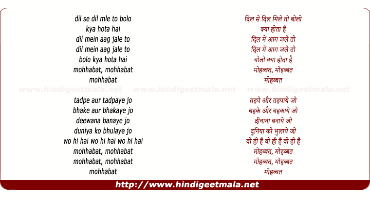 lyrics of song Dil Se Dil Mile To Bolo Kya Hota Hai (Mohabbat)