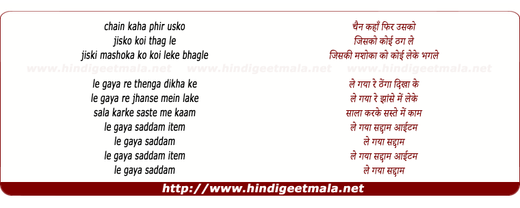 lyrics of song Chain Kaha Phir Usko Jisko Koi Thag Le (Le Gaya Saddam)