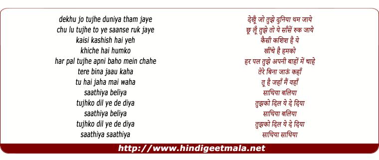 lyrics of song Dekhu Jo Tujhko Duniya Tham Jaye (Sathiya)