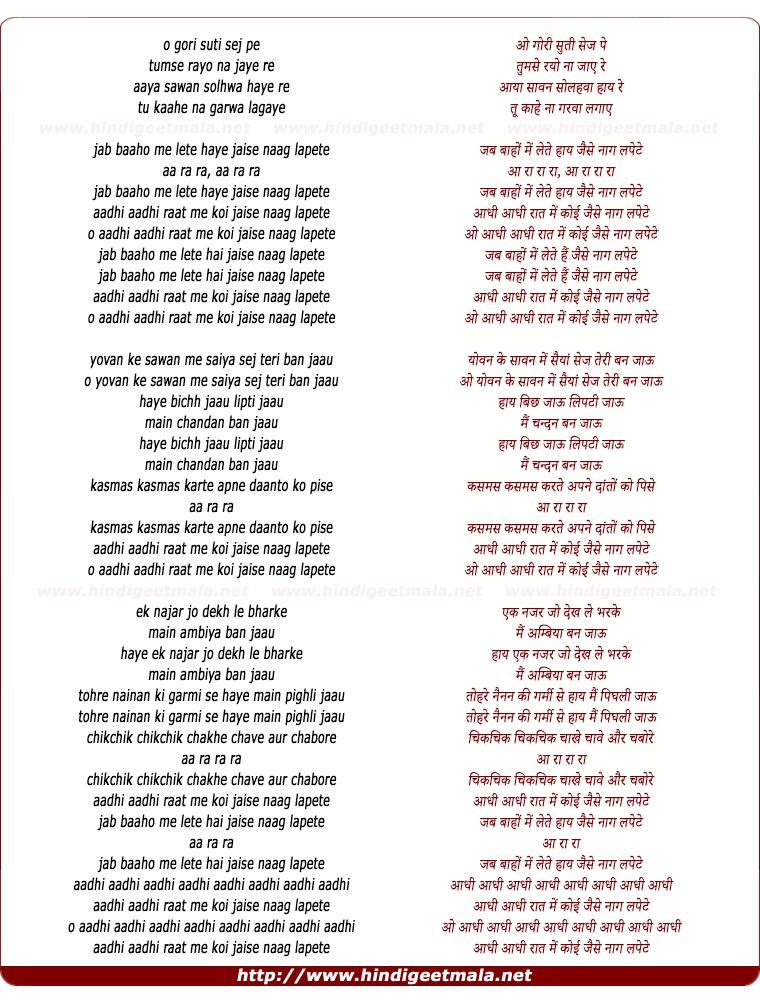 lyrics of song Jab Baho Me Lete Haye Jaise Naag Lapete