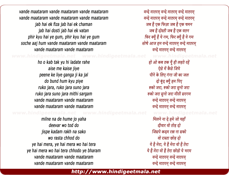 lyrics of song Vande Maatram