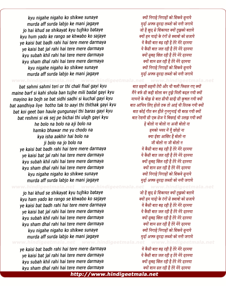 lyrics of song Kyu Nigahe Nigaho Ko Sikwa Sunaye (Darmiyan)