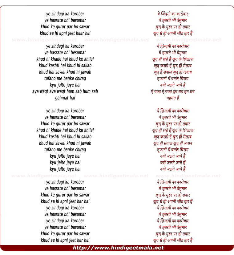 lyrics of song Zindagi Ka Karobar Ye Hasrate Besumar