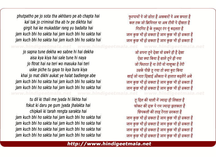 lyrics of song Kuch Bhi Ho Sakta Hai