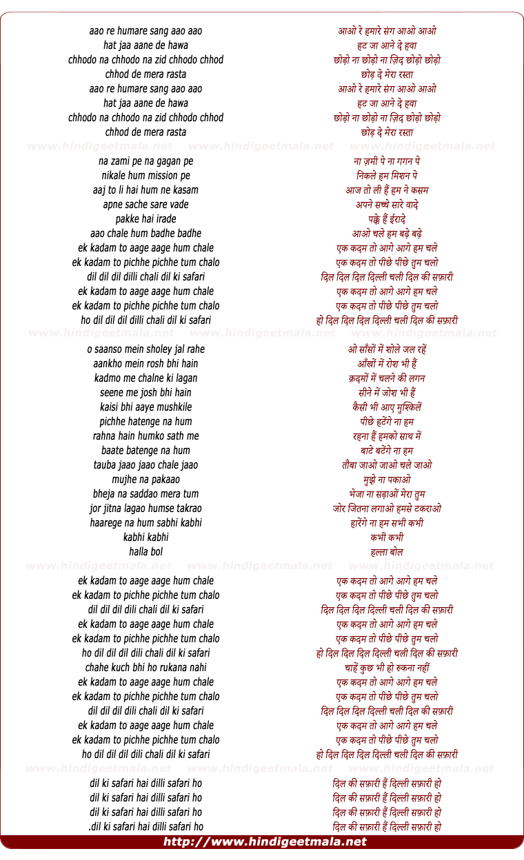 lyrics of song Dil Ki Safari