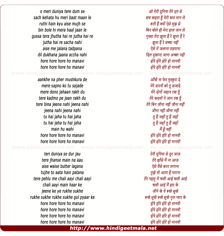 lyrics of song Meri Duniya Tere Dam Se