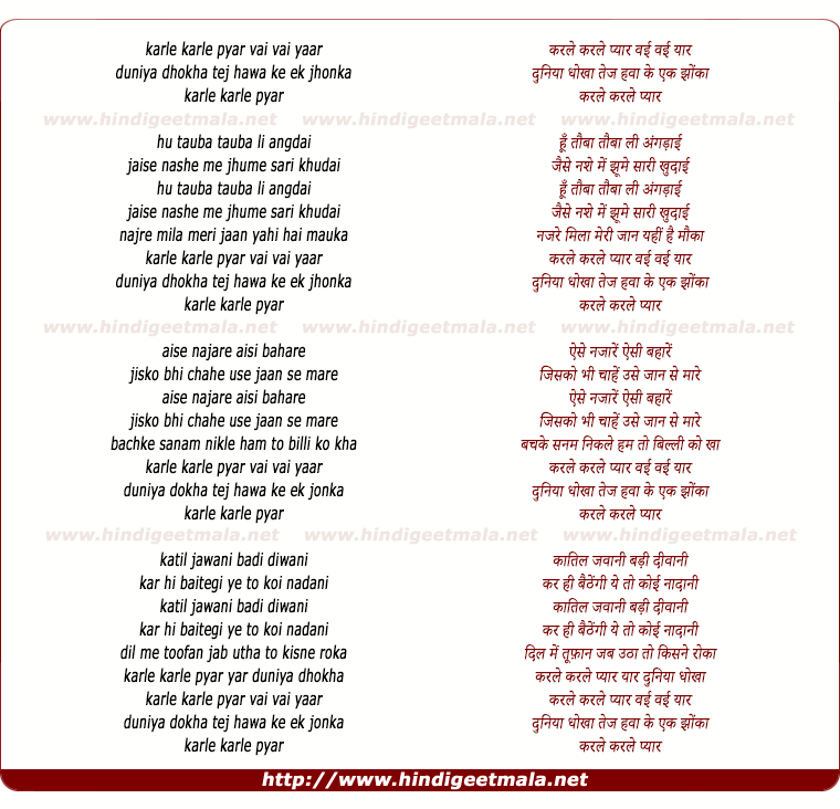 lyrics of song Karle Karle Pyar Vai Vai Yaar