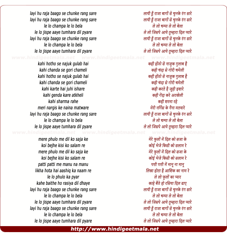 lyrics of song Layi Hu Raja Bhago Se Chunkar Rang Sare