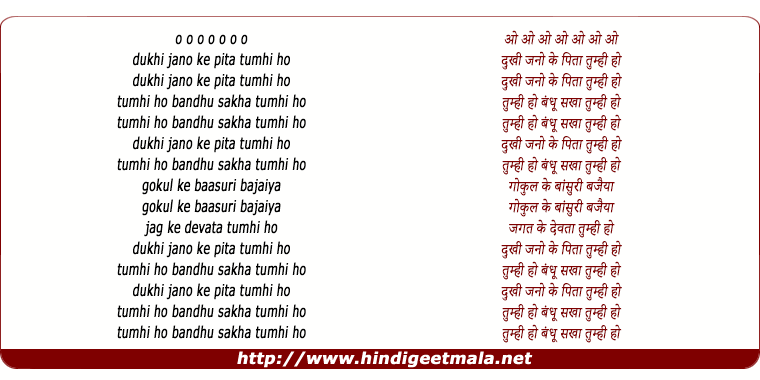lyrics of song Dukhi Jano Ke Pita Tumhi Ho
