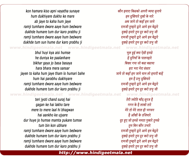 lyrics of song Ramji Tumhare Dware Aaye Hum Besahare