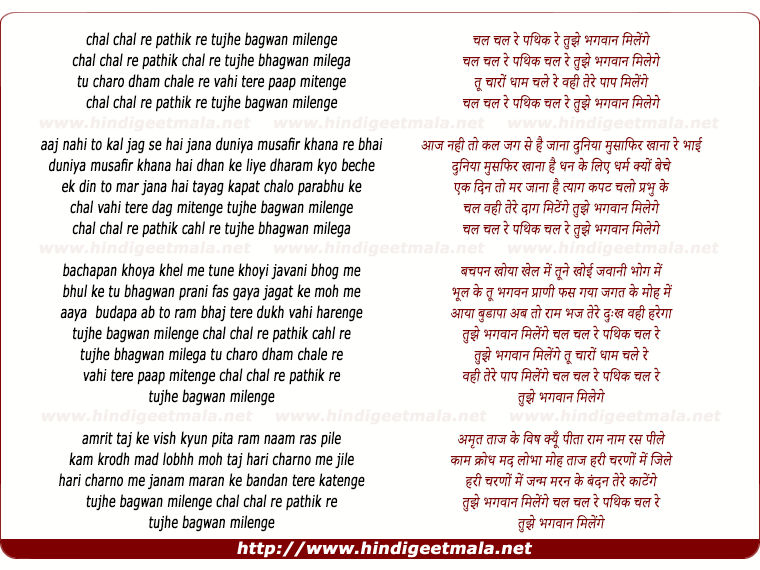 lyrics of song Chal Chal Re Pathik Chal Re