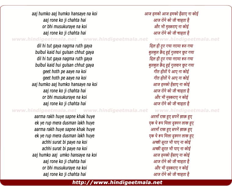 lyrics of song Aaj Humko Hansaye Na Koi