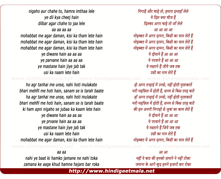 lyrics of song Nigahe Aur Chahe To Hamara