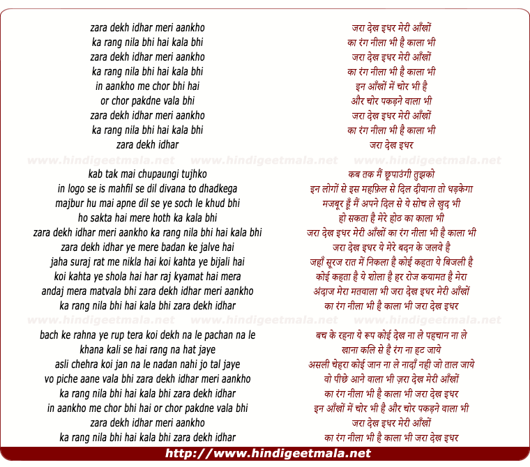 lyrics of song Zara Dekh Idhar Meri Aankho Ka Rang