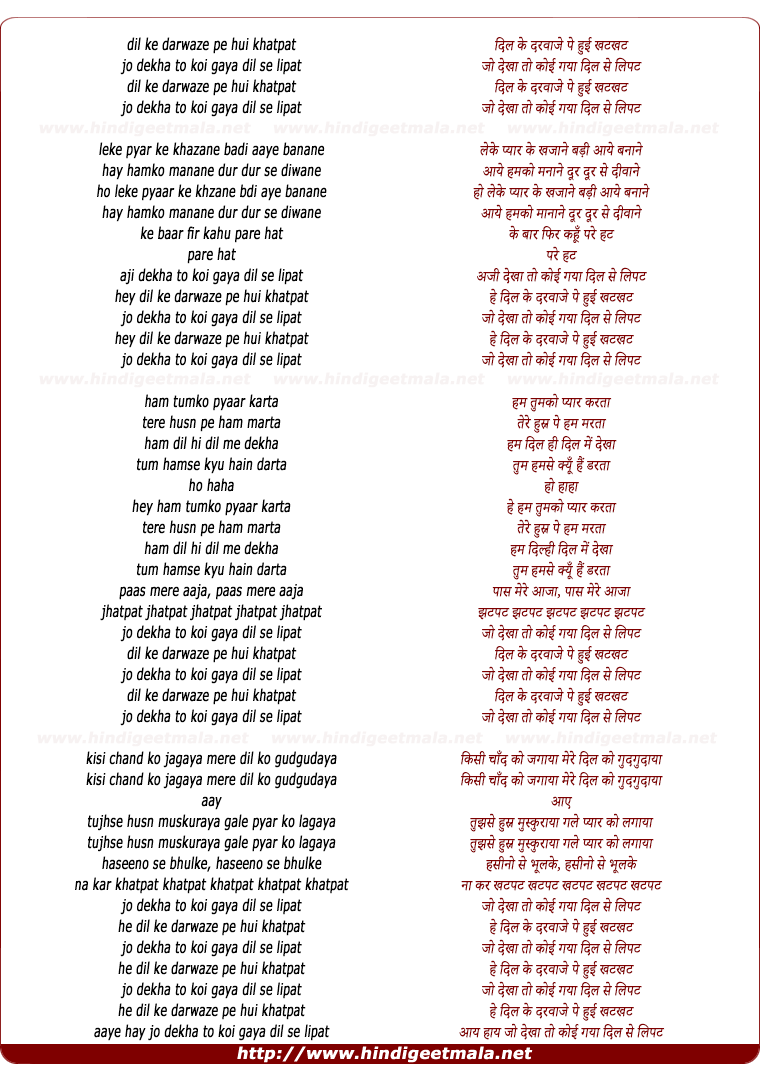 lyrics of song Dil Ke Darwaze Pe Hui Khatkhat