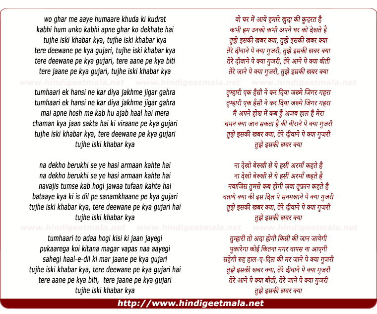 lyrics of song Wo Ghar Me Aaye Hamare