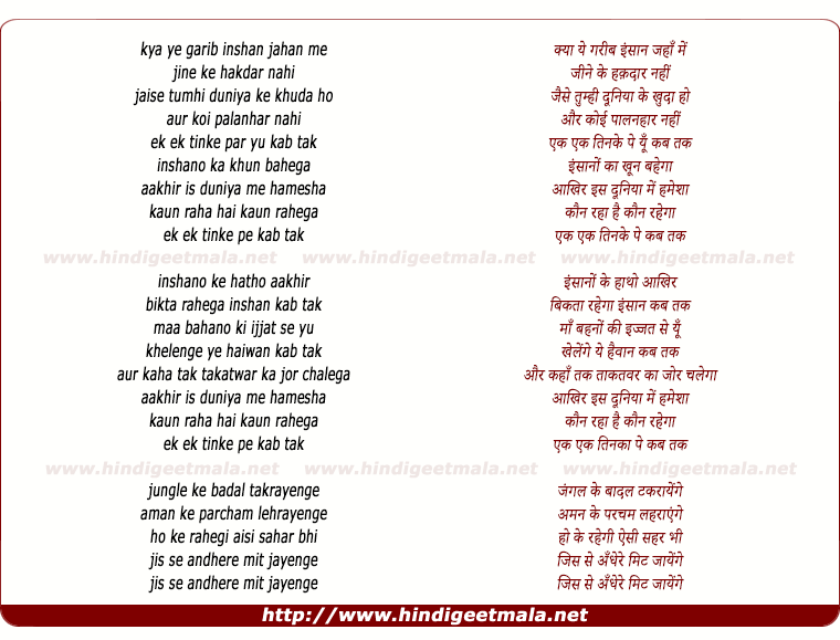lyrics of song Ek Ek Tinke Par Yu Kab Tak Insano Ka Khun Bahega