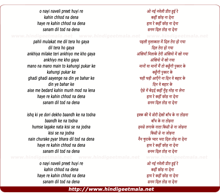 lyrics of song Nayi Naveli Preet Huyi Re