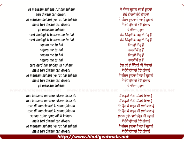 lyrics of song Ye Mausam Suhana Ruth Hai Suhani