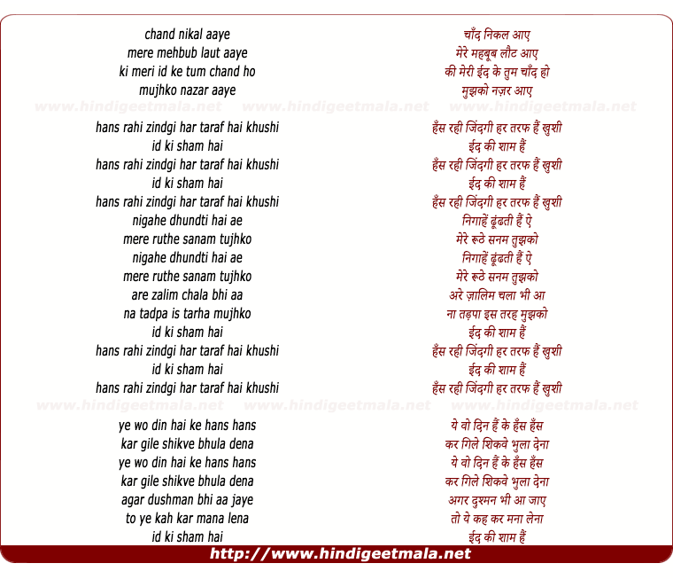 lyrics of song Has Rahi Zindagi Har Taraf