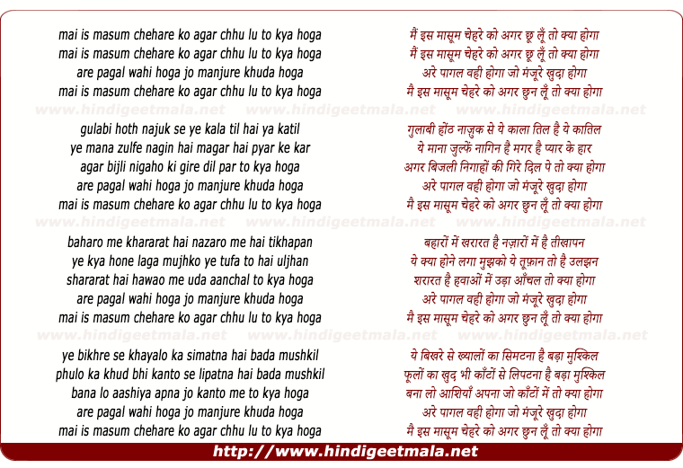 lyrics of song Mai Is Masum Chehre Ko Agar Chhu Lu To Kya Hoga