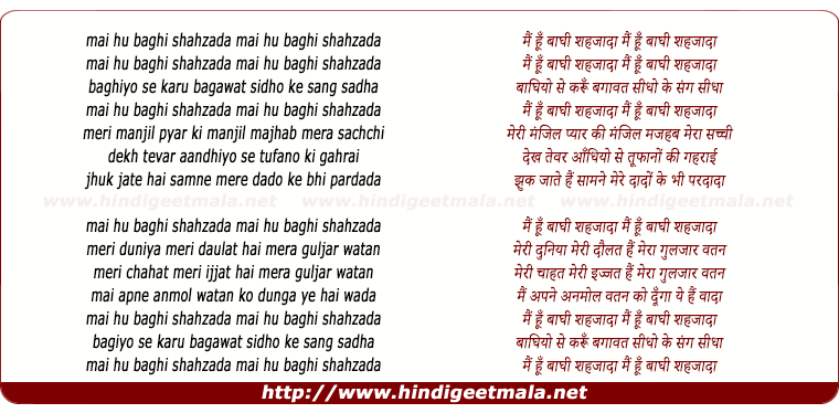 lyrics of song Mai Hu Baghi Shahzada