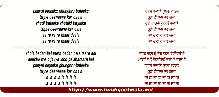 lyrics of song Payal Bajake