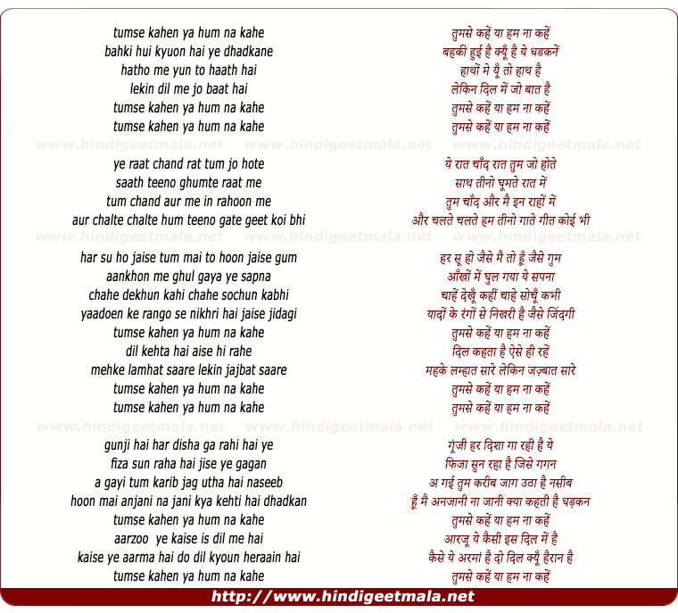 lyrics of song Tumse Kahe Ya Hum Na Kahe