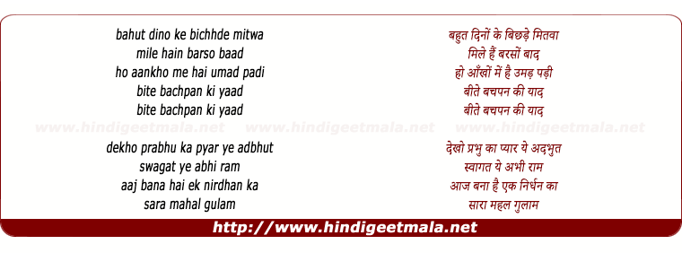 lyrics of song Bahut Dino Ke Bichde Mitawa Mile Hai Barso Baad