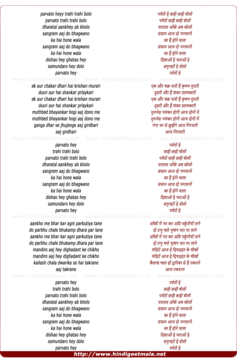 lyrics of song Parvato He Parvato Trahi Trahi Bolo