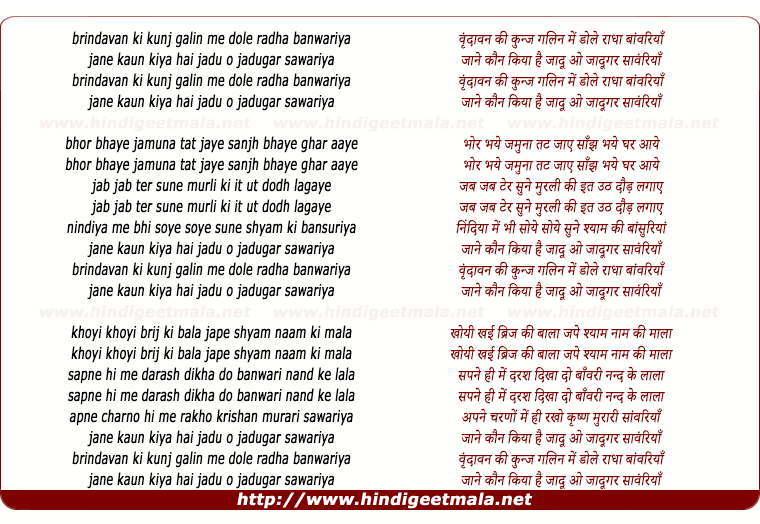 lyrics of song Brindavan Ki Kunj Galin Me Dhola Radha Banwariya