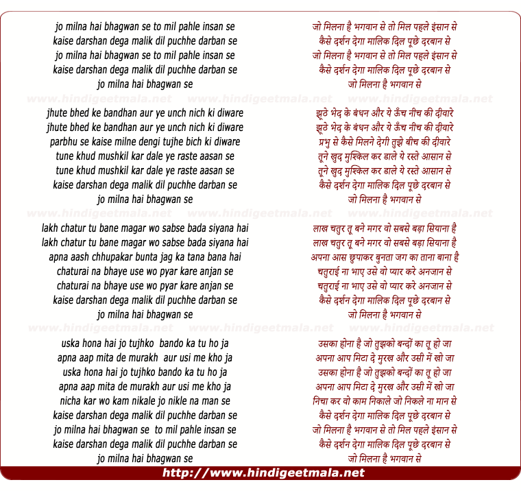 lyrics of song Jo Milna Hai Bhagwan Se To Mil Pehle Insan Se