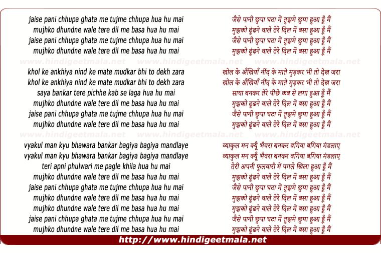 lyrics of song Jaise Pani Chupa Ghata Me, Tujhme Chupa Hua Hu Mai