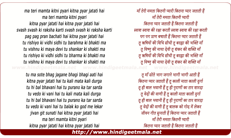 lyrics of song Maa Teri Mamta Kitni Pyari