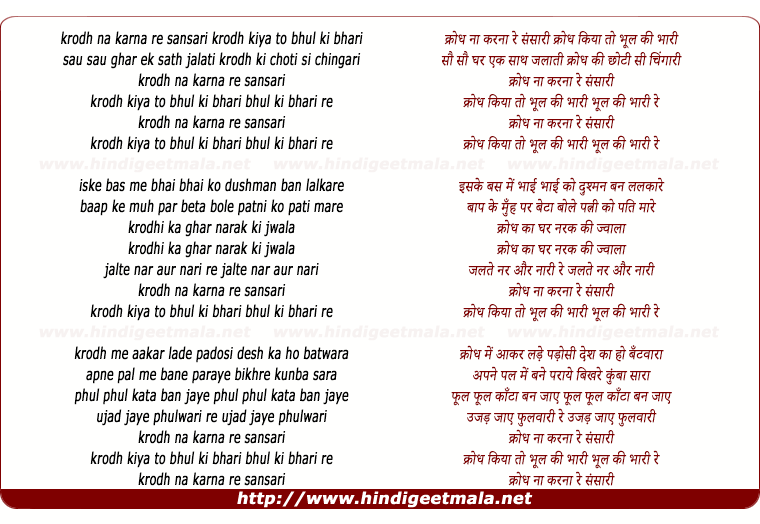 lyrics of song Krodh Na Karna Re Sansari
