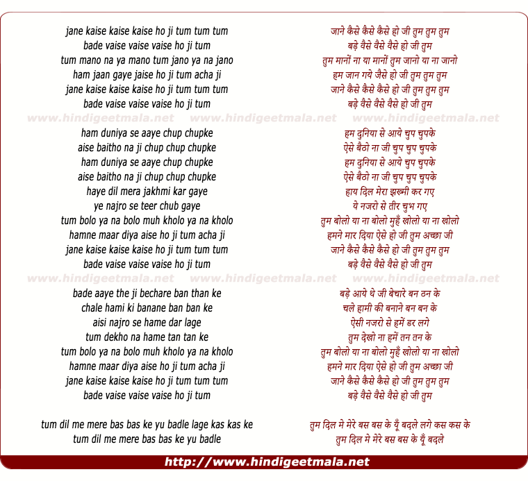 lyrics of song Jane Kaise Kaise Ho Ji Tum