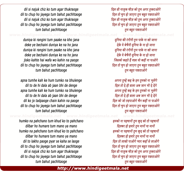 lyrics of song Dil Si Nazuk Cheez Ko Tum Agar