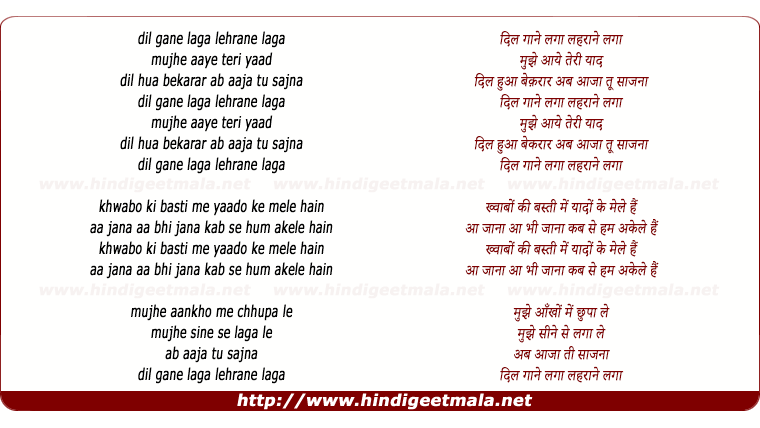 lyrics of song Dil Gane Laga (Female)