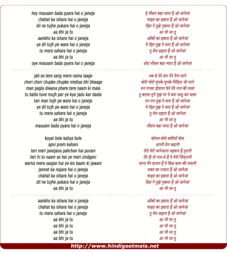 lyrics of song Mausam Bada Pyara Hai