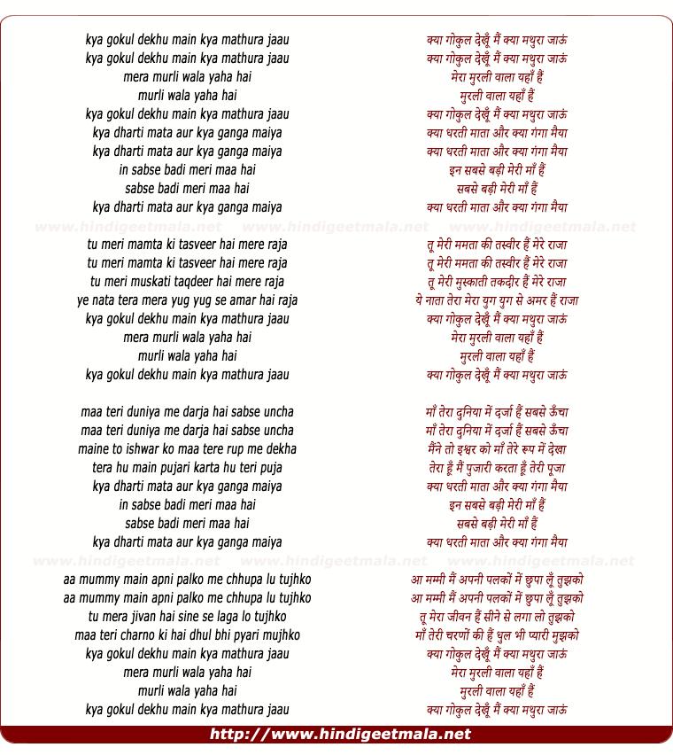 lyrics of song Kya Gokul Dekhu Main Kya Mathura Jaau