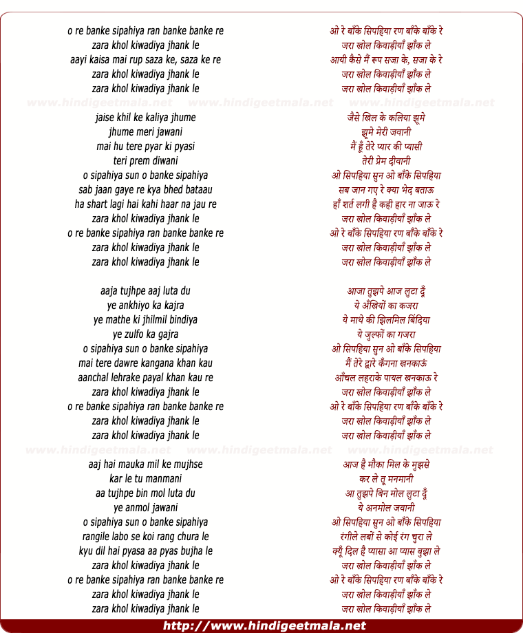 lyrics of song O Re Banke Sipahiya Ran Banke