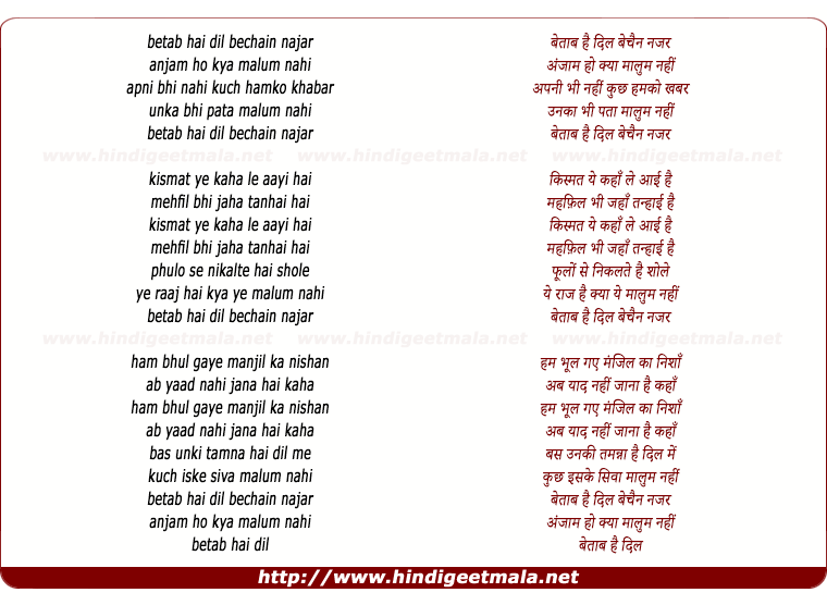 lyrics of song Betaab Hai Dil Bechain Nazar