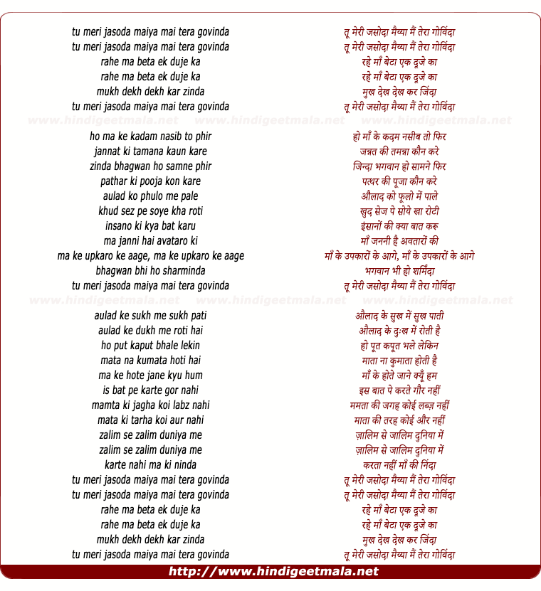 lyrics of song Tu Meri Jasoda Maiya Mai Tera Govinda