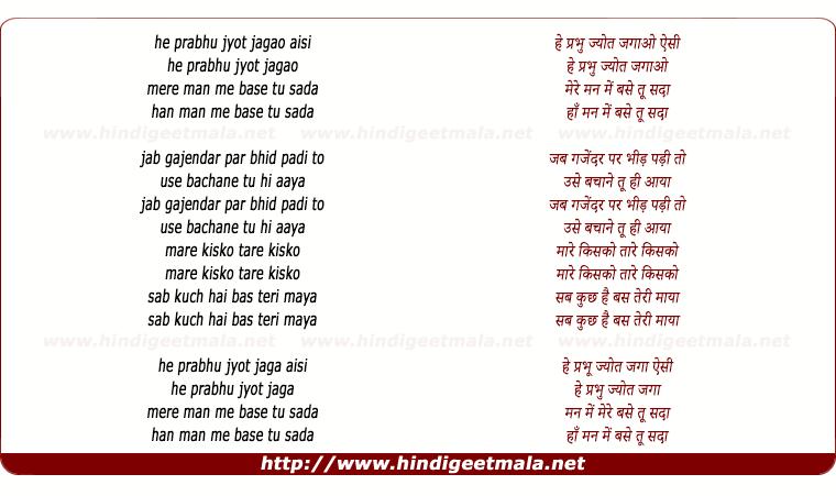 lyrics of song He Prabhu Jyot Jagao Aisi