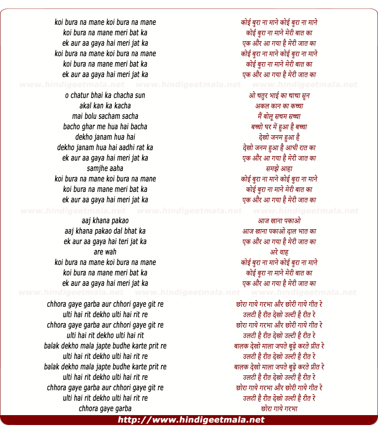 lyrics of song Koi Bura Na Mane Meri Baat Ka