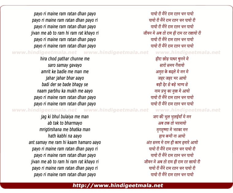 lyrics of song Payo Re Maine Ram Ratan Dhan