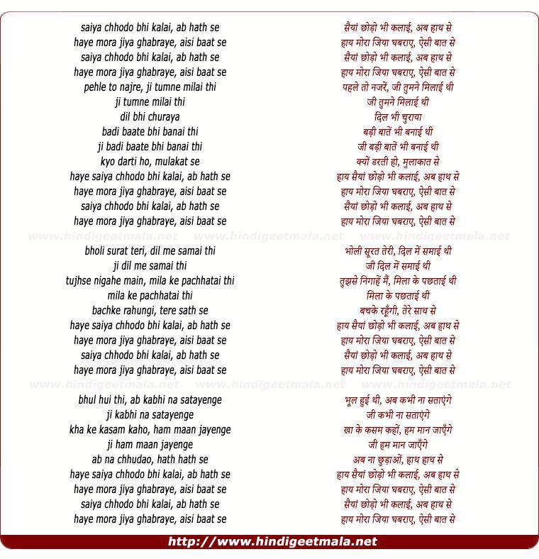lyrics of song Saiya Chhodo Bhi Kalayi Ab Haath Se