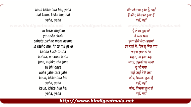 lyrics of song Kaun Kiska Hua Hai Yaha