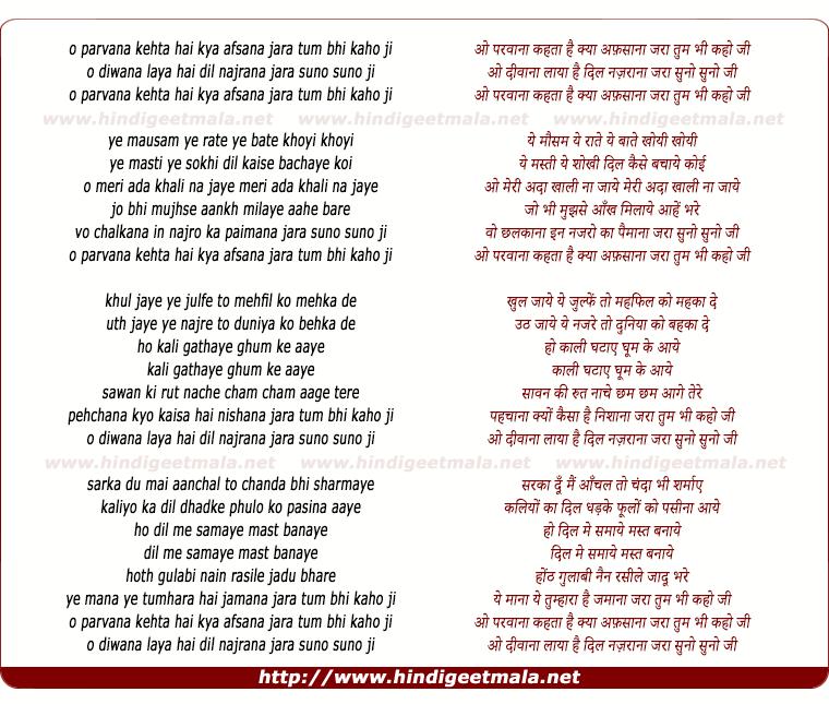 lyrics of song Parwana Kehta Hai Kya Afsana